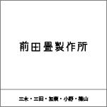 畳の製造・販売(三木市)|前田畳製作所